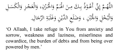 Dua for Protection from Laziness